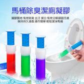 【隨機出貨】潔廁神器 潔廁香氛清香馬桶廁所凝膠果凍狀95g/支【Miss Sugar】【P4002671】