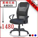 電腦椅 辦公椅 書桌椅 椅子【經典款】M...