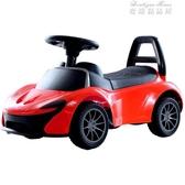 兒童玩具可騎可坐童車彩燈光音樂汽車溜溜車扭扭車玩具車男孩禮物YYP 麥琪精品屋