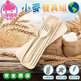 ✿現貨 快速出貨✿【小麥購物】小麥餐具三件組  環保餐具 自然分解/無汙染/隨機【Y220】