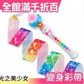 【小福部屋】日本 Bandai 光之美少女 變身彩帶 玩具【新品上架】