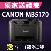 【獨家加碼送300元7-11禮券】Canon MB5170 商用傳真多功能複合機 /適用 PGI-2700BK/PGI-2700C/PGI-2700M/PGI-2700Y