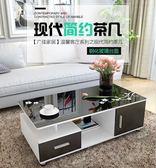 茶几-茶幾簡約現代小戶型家用玻璃茶桌客廳桌子簡易創意茶幾電 完美情人館