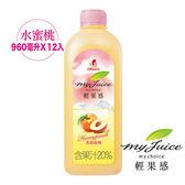 【雀喜】 輕果感果汁飲料 香甜蜜桃汁 960ml (12瓶/1箱)