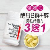 【大醫生技】酵母B群+鋅複方錠男性適用 $320/瓶 買3送1 維他命B群 補鋅助男性活力 增強體力
