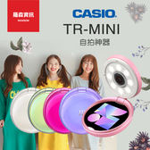 【64G】CASIO 卡西歐 TR Mini TR-M11 粉餅機 自拍神器 相機 綠 粉 白 分期零利率  保固18個月