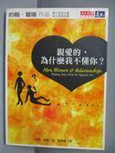 【書寶二手書T1/兩性關係_ICO】親愛的,為什麼我不懂你?_約翰‧葛瑞