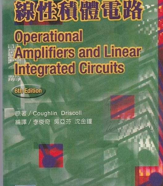 二手書R2YB93年6月初版《線性積體電路 6e》Driscoll 李俊奇 高立