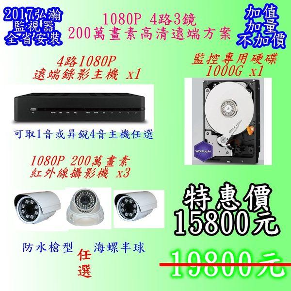 監視器全省安裝200萬畫素1080P專案@AHD4路1080P遠端錄影機+sony晶片1080P紅外線攝影機X3+1000G硬碟+安裝