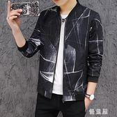 大尺碼夾克男 韓版外套男士新款個性上衣潮流修身帥氣薄款外衣服青年 QG7548『優童屋』