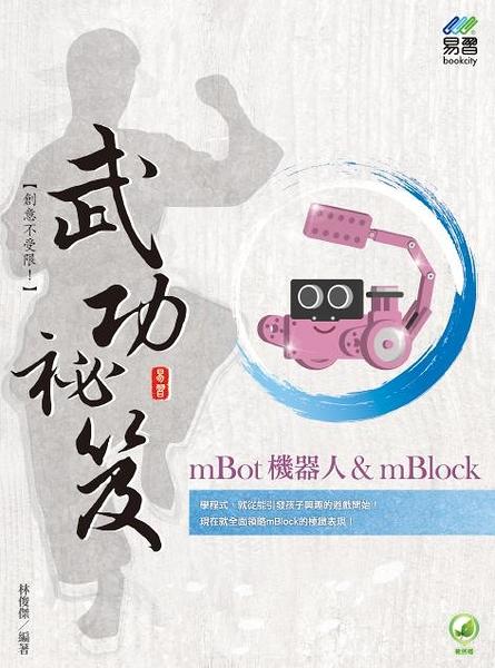 mBot機器人& mBlock  武功祕笈