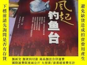 二手書博民逛書店罕見風起釣魚臺Y283205 董保存 中國青年出版社 出版200