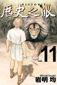 歷史之眼(11)