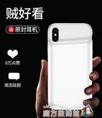 蘋果背夾充電寶iphone11背夾式X電池7超薄20000毫安xr專用8plus一魔方