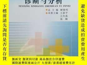 二手書博民逛書店罕見特異性心電圖診斷與分析Y194900 解曉明 陝西科學技術