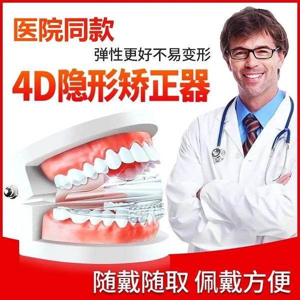 5D牙齒矯正器 透明牙套 隱形牙套 成人 兒童 夜間防磨牙 齙牙糾正器 整牙保持器