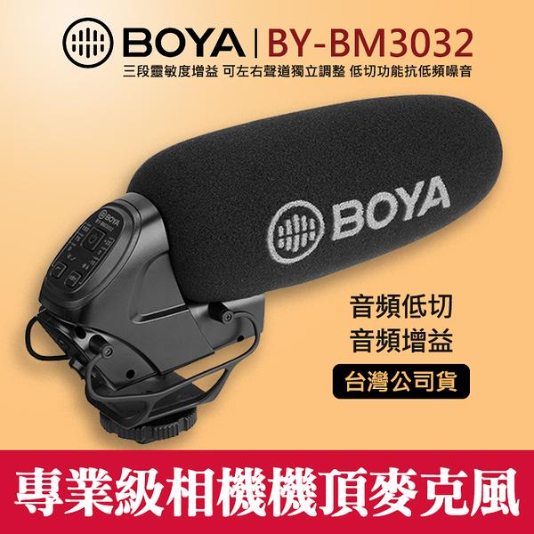 【立福公司貨】專業級機頂麥克風 BY-BM3032 博雅 BOYA 超心形 電容式 增益 低切 三檔 屮V0 屮V3