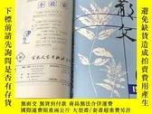 二手書博民逛書店罕見1983年1-12期,文學雜誌《散文》月刊合訂本,計12期合售Y183434