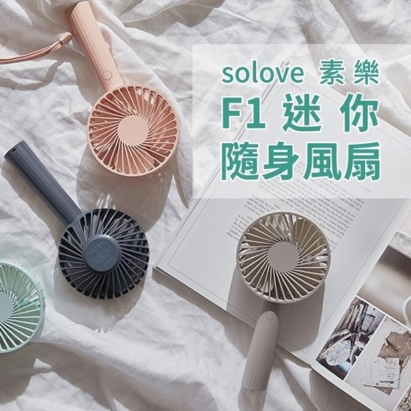 SOLOVE 素樂 F1 迷你隨身風扇 風扇 小風扇 靜音風扇 手持風扇 USB 可調風量