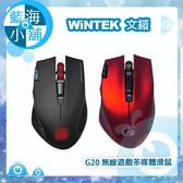 WiNTEK 文鎧 G20 無線遊戲多媒體滑鼠