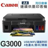 Canon PIXMA G3000 原廠大供墨印表機 /適用 GI-790BK/GI-790C/GI-790M/GI-790Y