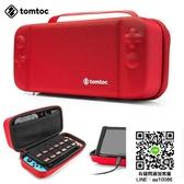 美國Tomtoc任天堂switch保護包主機配件ns硬殼收納包switch支架盒 MKS宜品