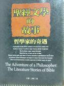 【書寶二手書T8/宗教_NDF】聖經文學的故事-哲學家的奇遇_古敏.云