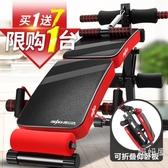 仰臥起坐健身器材家用輔助器可折疊腹肌健身椅收腹器多功能仰臥板 H【快速出貨】