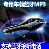 無損車載mp3播放機藍芽接收器免提電話音樂u盤汽車用點煙器充電器 娜娜小屋