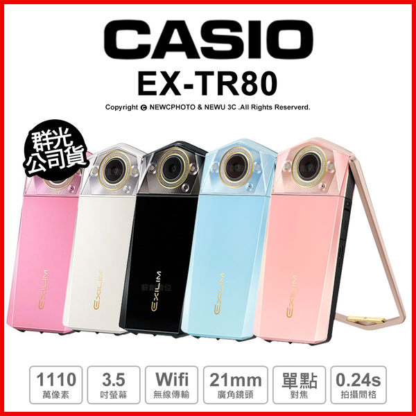 Casio EX-TR80 TR80 群光公司貨 顏色請先詢問庫存★32G+24期免運★薪創數位