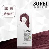 舒妃型色家植萃添加護髮染髮霜-506 霧感 玫瑰紅 100ML