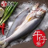 【南紡購物中心】賀鮮生-薄鹽午仔魚3尾(200-230g/尾)