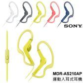 SONY MDR-AS210AP 黃色 運動入耳式耳機 防潑水 線長1.2M ★另贈收納盒