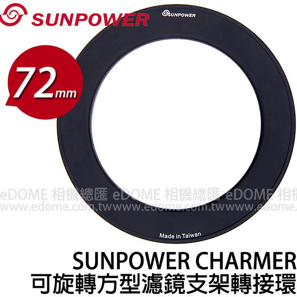 SUNPOWER 72mm 轉接環 (24期0利率 免運 湧蓮國際公司貨) 適用 CHARMER 100mm 可旋轉方形濾鏡支架
