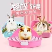 2個裝 兔子上廁所小號龍貓豚鼠寵物用品荷蘭豬大號三角拉屎尿盆便盆 露露日記