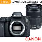 CANON EOS 6D Mark II+24-105mm IS STM 單鏡組*(中文平輸)