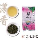 【名池茶業】一泡式梨山高冷烏龍茶 20克/包 濃香