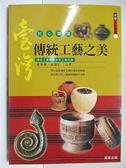 【書寶二手書T5/歷史_BYL】台灣傳統工藝之美_莊伯和,徐韶仁