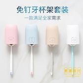4個裝 牙刷置物架壁掛式家用免打孔衛生間掛墻式刷牙漱口杯【轻奢时代】