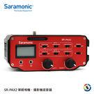 【Saramonic 楓笛】單眼相機、攝影機混音器 SR-PAX2
