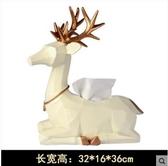 歐式現代創意紙巾盒客廳茶几北歐抽紙盒【麋鹿紙巾盒米色】