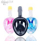 潛水面罩成人兒童全干式浮潛面罩三寶全臉呼吸器裝備面鏡工具「Chic七色堇」igo