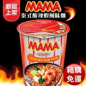 泰國MAMA麵_酸辣蝦味60g x36杯/箱 (箱購)