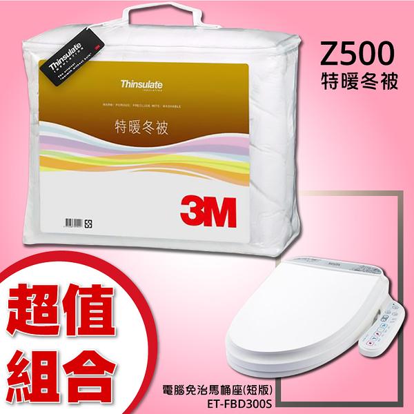 【熱賣商品組合】3M Z500 特暖冬被+ET-FBD300S(短版)/ET-FBD300RT(標準版)電腦免治馬桶座