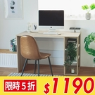 工作桌 書桌 電腦桌 辦公桌【B0089...