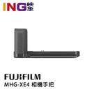【映象攝影】FUJIFILM 富士 MHG-XE4 原廠相機手把 恆昶公司貨 X-E4 垂直手把 握把