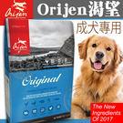 【培菓平價寵物網】Orijen渴望》成犬 全新更頂級-11.4kg