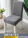 家用連身彈力簡約餐椅套通用餐廳酒店飯店餐桌凳套罩布藝椅子套罩 印象家品