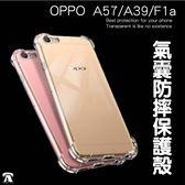 四角強力氣囊 OPPO A57 / A39 / F1a 手機殼 空壓殼 防摔 軟殼 保護殼 壓克力 透明殼