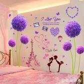 壁貼 臥室房間墻面裝飾壁紙床頭溫馨女孩墻壁墻紙自粘 AW7641【棉花糖伊人】